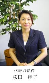 代表取締役 勝田佳子