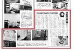週刊ビル経営新聞掲載