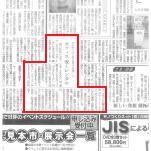 日刊工業新聞掲載